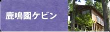 鹿鳴園ケビン