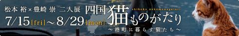 松本 裕×豊崎 崇 二人展「四国猫ものがたり~港町に暮らす猫たち~」
