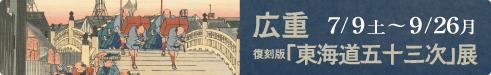 広重「東海道五十三次」展
