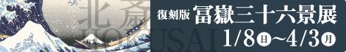 【歌麿館企画展】~復刻版~冨嶽三十六景展