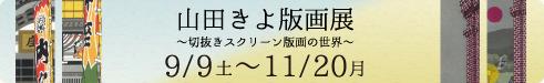 山田きよ版画展~切抜きスクリーン版画の世界~