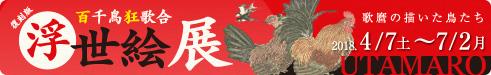 「百千鳥狂歌合」-復刻版- 浮世絵展