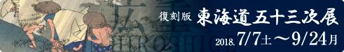東海道五十三次展