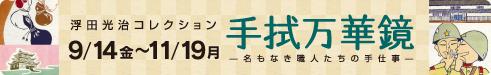 浮田光治コレクション「手拭万華鏡」 ~名もなき職人たちの手仕事~