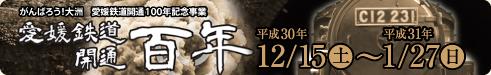 愛媛鉄道開通百年