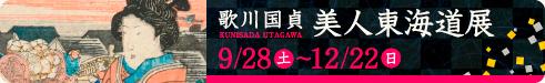 歌川国貞美人東海道展