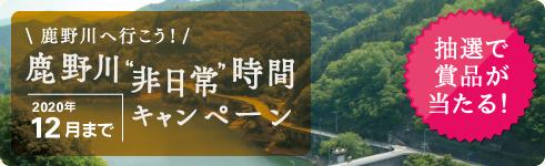 鹿野川へ行こう