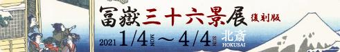 冨嶽三十六景展 ~復刻版~