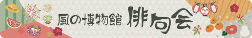 風の博物館俳句会