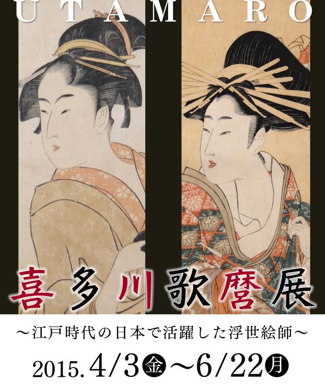 喜多川歌麿展